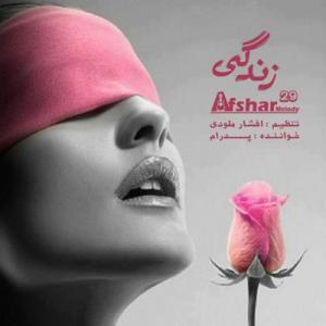 Afshar Melody – Zendegi