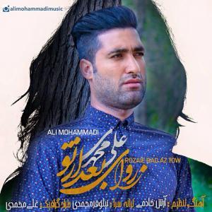 Ali Mohammadi – Rozaie Bad Az Tow
