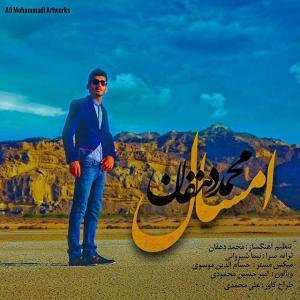 Mohammad Dehghan – Emsal