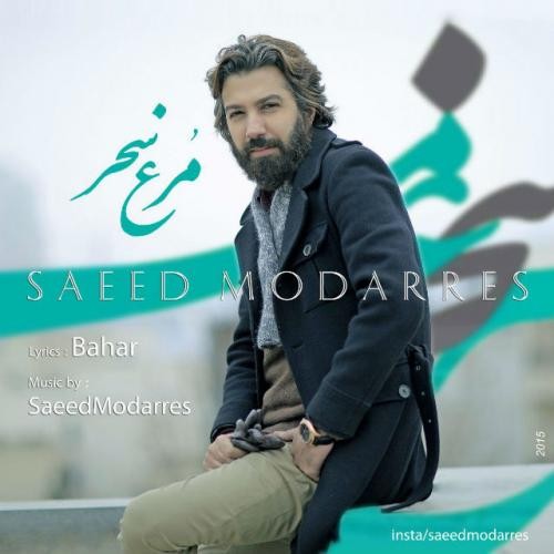 Saeed Modarres – Morghe Sahar