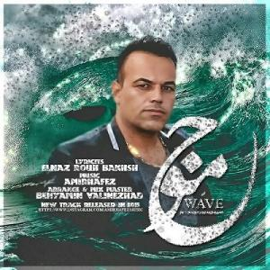 Amir Hafez – Mouj