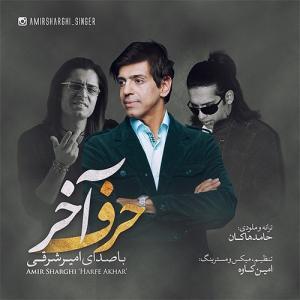 Amir Sharghi – Harfe Akhar