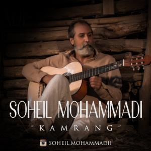 Soheil Mohammadi – Kamrang