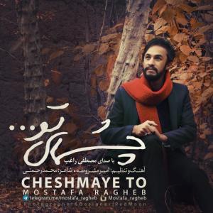 Mostafa Ragheb – Cheshmhaye To