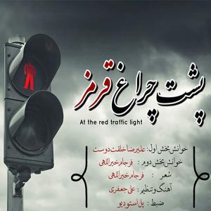 Farjam Kheyrollahi – Poshte Cheragh Ghermez (Ft Alireza Khelghat Doust)