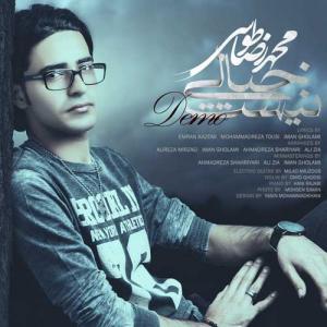 Mohammadreza Tousi – Kheiali Nist (Demo Album)
