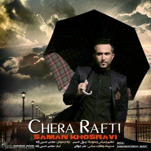 Saman Khosravi – Chera Rafti