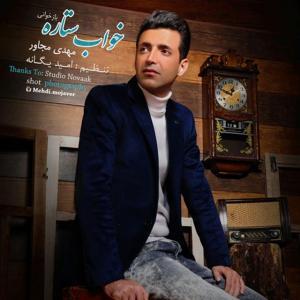 Mehdi Mojaver – Khabe Setareh