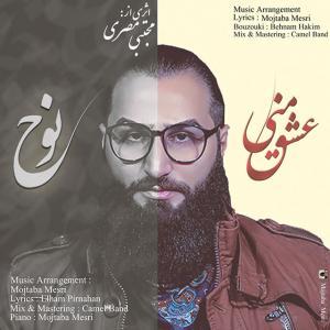 Mojtaba Mesri – Eshghe Mani