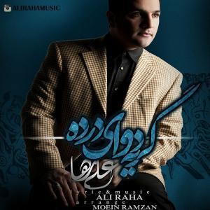 Ali Raha – Gerye Davaye Darde