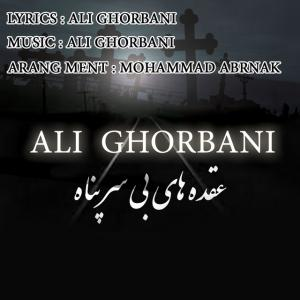 Ali Ghorbani – Oghdehaye Bi Sarpanah