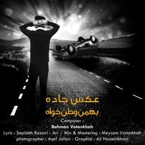 Bahman Vatankhah – Akse Jaddeh
