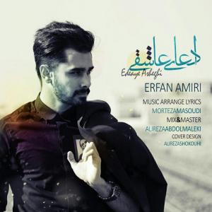 Erfan Amiri – Edeaye Asheghi