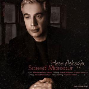 Saeed Mansoor – Hesse Asheghi