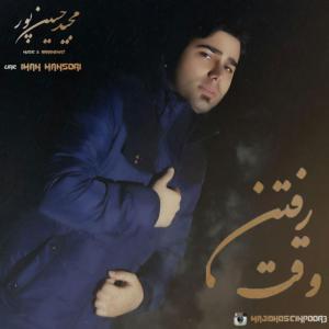 Majid Hosseinpour – Vaghte Raftan
