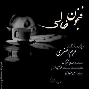 Maryam Asghari – Fenjune Khali