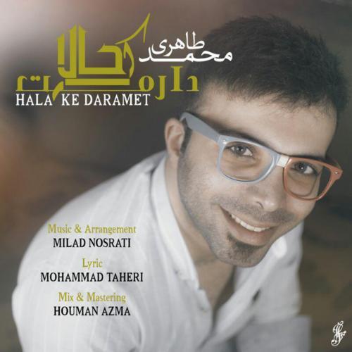 دانلود آهنگ محمد طاهری  حالا که دارمت