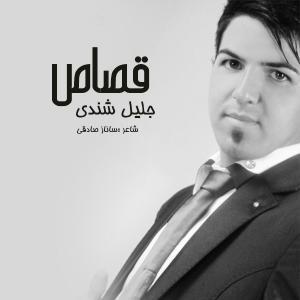 Jalil Shendi – Ghesas