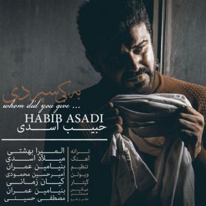 Habib Asadi – Be Ki Sepordi
