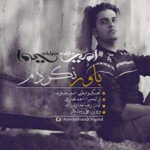 Amir Jalilvand – Bavar Nakardam