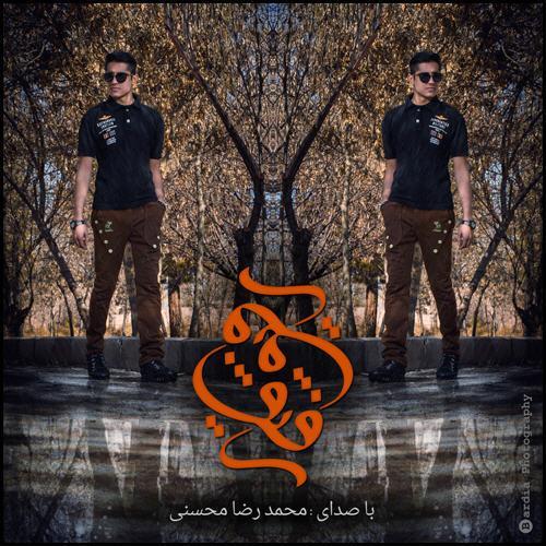 دانلود آهنگ محمدرضا محسنی رفیق