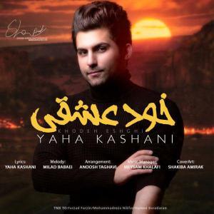 Yaha Kashani – Khodeh Eshghi