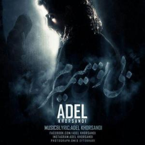 Adel Khorsandi – Bi To Mimiram