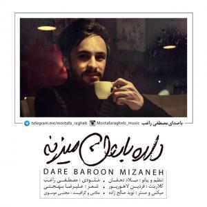 Mostafa Ragheb – Dare Baroon Mizaneh
