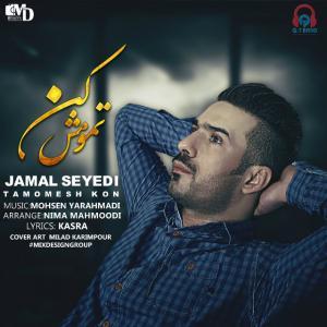 Jamal Seyedi – Tamoomesh Kon