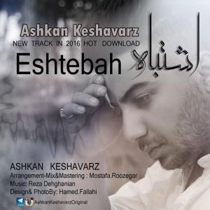 Ashkan Keshavarz – Eshtebah