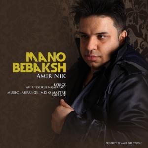 Amir Nik – Mano Bebakhsh