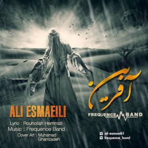 Ali Esmaeili – Afarin