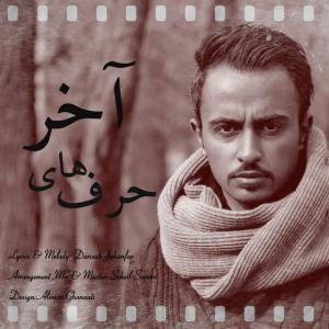 Dariush Jahanfar – Harfaye Akhar