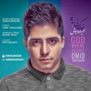 Omid Sarebani – Khoda Kojaei