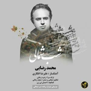 Mohammad Rezaei – Shabe Shomali