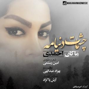 Makan Ahmadi – Cheshmat Donyameh