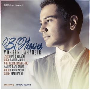 Mohsen Jahangiri – Bi Hava