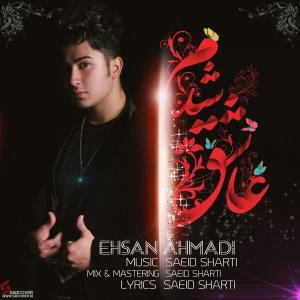 Ehsan Ahmadi – Ashegh Shodam