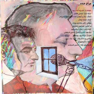 Alireza Nikpour – Cheraghe Khandeh