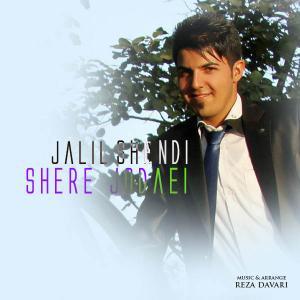Jalil Shendi – Shere Jodayi