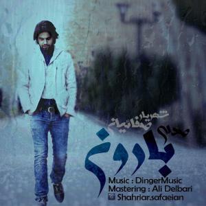 Shahriar Safaeian – Sedaye Baroon