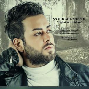 Samir Mir Saeedi – Faghat Toro Mikham