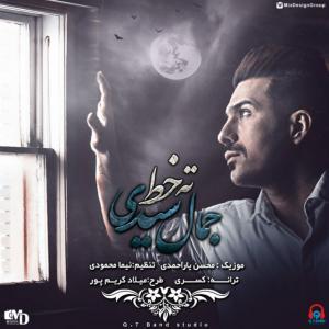 Jamal Seyedi – Tahe Khat