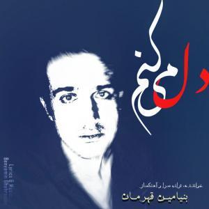 Benyamin Ghahraman – Del Mikanam