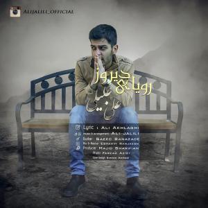 Ali Jalili – Royaye Dirooz