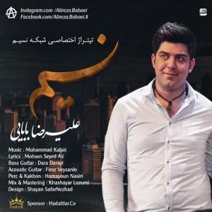 Alireza Babaei – Nasim
