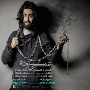 Ali Sotoodeh – Halam Badeh