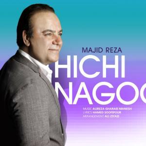 Majid Reza – Hichi Nagoo
