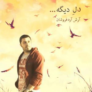 Arash Ardforoushan – Dele Dige