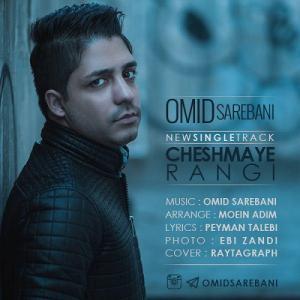 Omid Sarebani – Cheshmaye Rangi